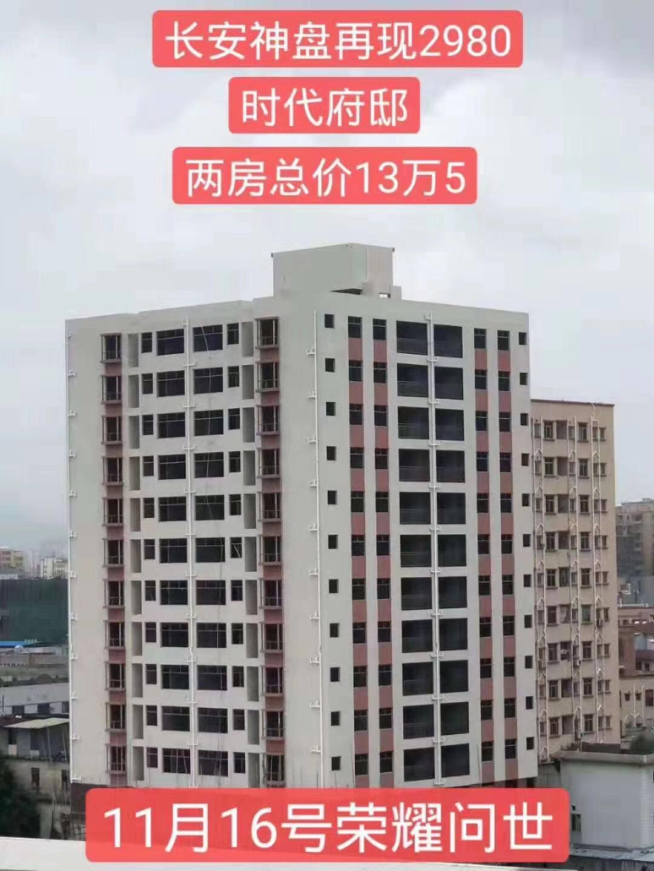 长安小产权房统建楼【时代府邸】超低价两房仅13.5/套