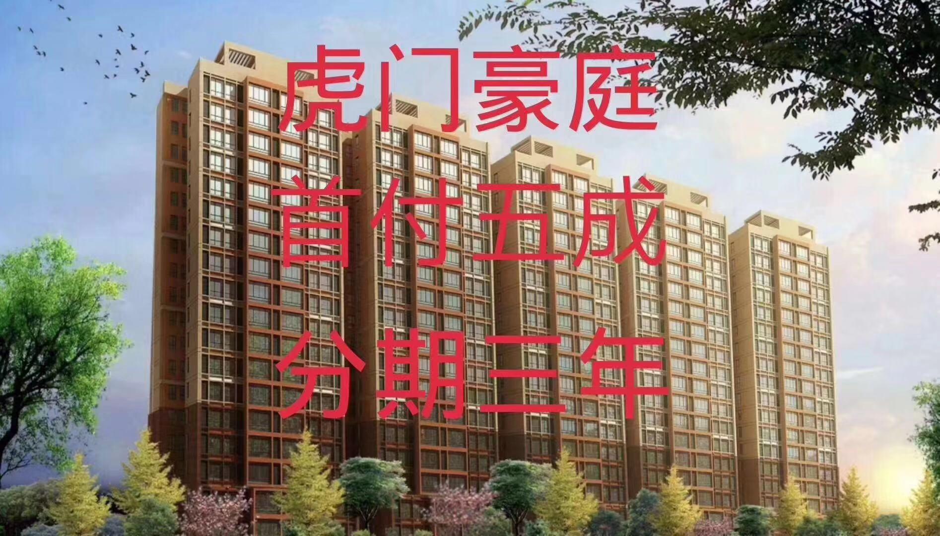 虎门高铁站旁小产权房【虎门豪庭】
