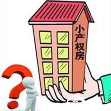 东莞塘厦小产权房哪里有卖?