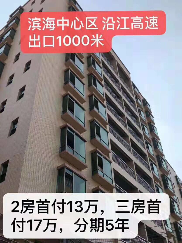 虎门高铁站800米集资房【山水雅苑】1:1停车位