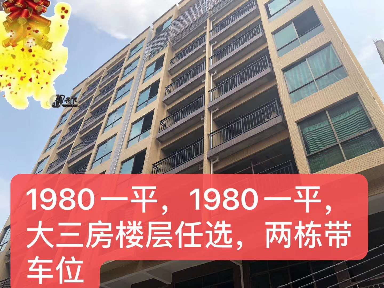 企石两栋特惠物业【凤凰雅苑】1980元/平任选 带车位