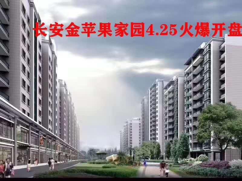 长安小产权房统建楼【金苹果家园】特惠物业10.9万一套起
