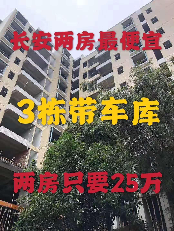 长安小产权房统建楼【沙头一号】沙头3大栋物业带车位