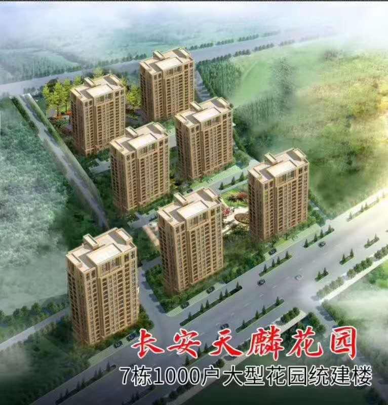 长安小产权房统建楼【天麟花园】万达广场旁7栋大型花园