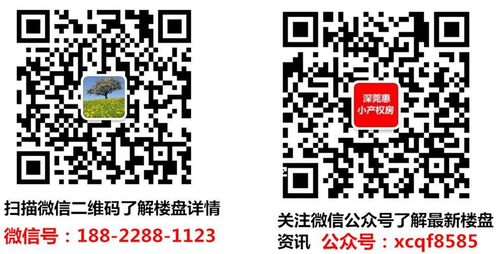 深圳小产权房网客服