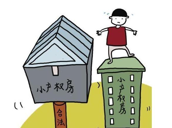 2020年6类房子要拆除,小产权房在其中吗?