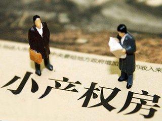 2020年新政策下,怎么规避小产权房风险?