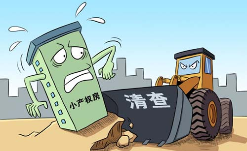 深圳小产权房