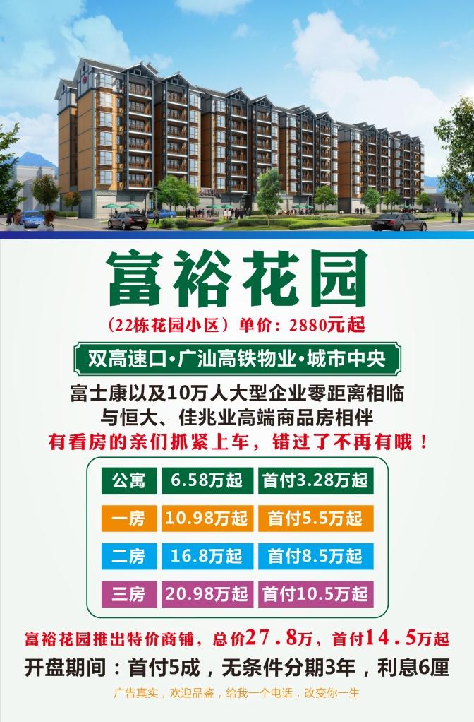 惠州小产权房22栋超大花园房开盘特价2880起价