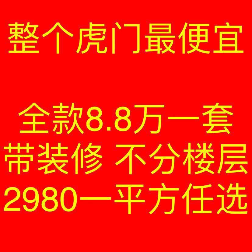 虎门小产权房【虎门雅苑】虎门中心位置8.8万一套