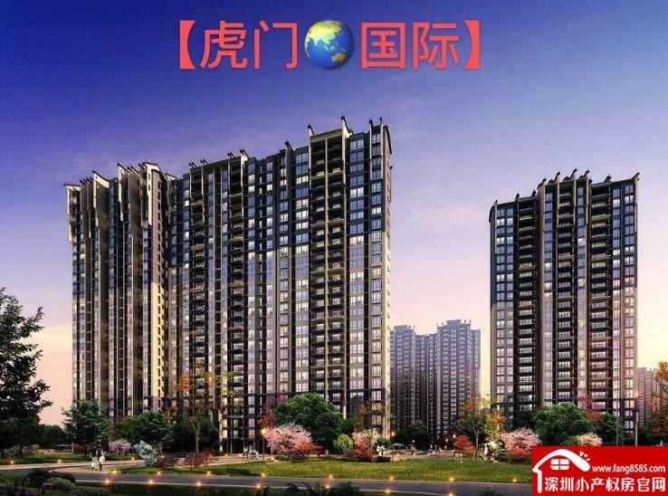 虎门高铁站小产权房统建楼【虎门国际】六栋大型小区房