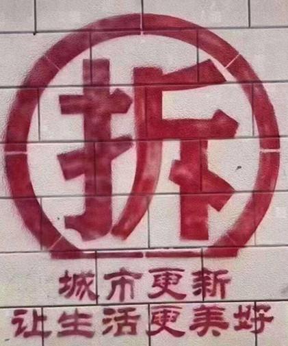布吉小产权房【恒大拆迁房】恒大旧改已确认