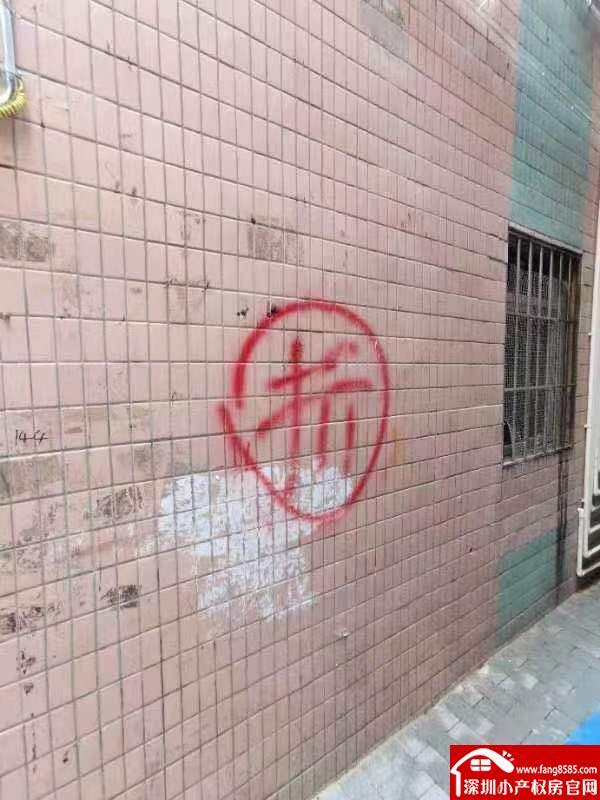 深圳前海拆迁房【前海公馆】拆字已喷