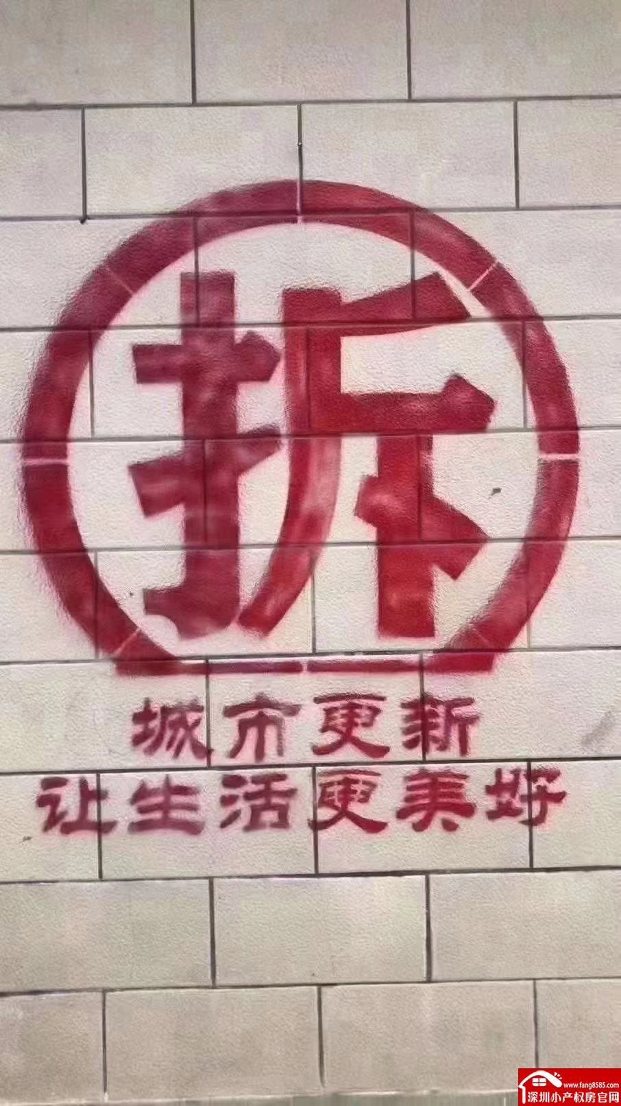 布吉拆迁房《东站壹号》直接华侨城确权登记签约