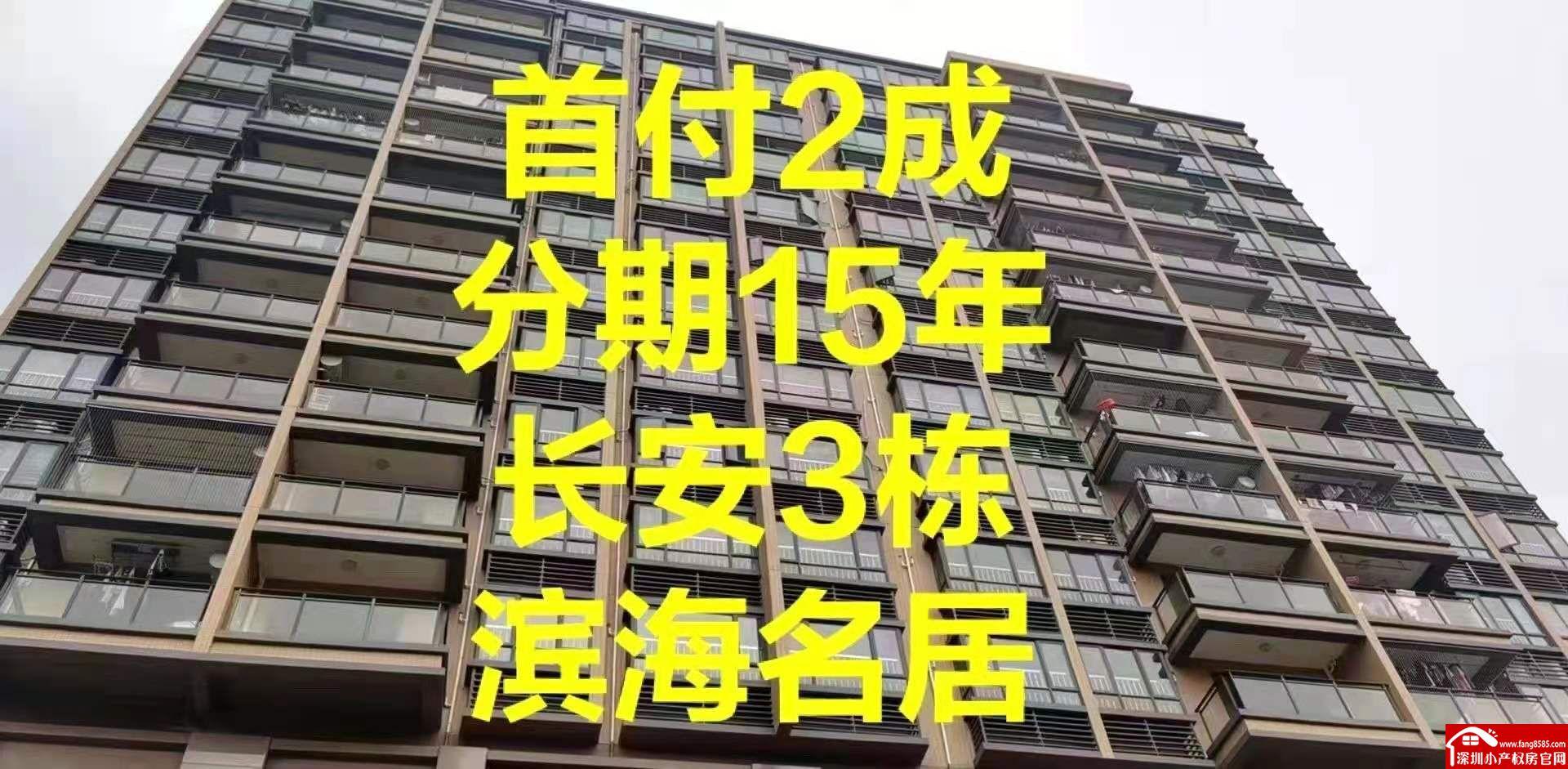 长安小产权房统建楼【滨海名居】3栋原始户型物业