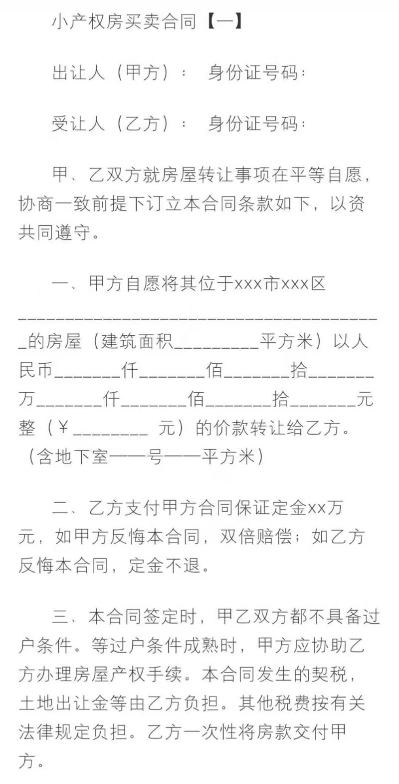 深圳小产权房合同模板,东莞合作建房协议模板