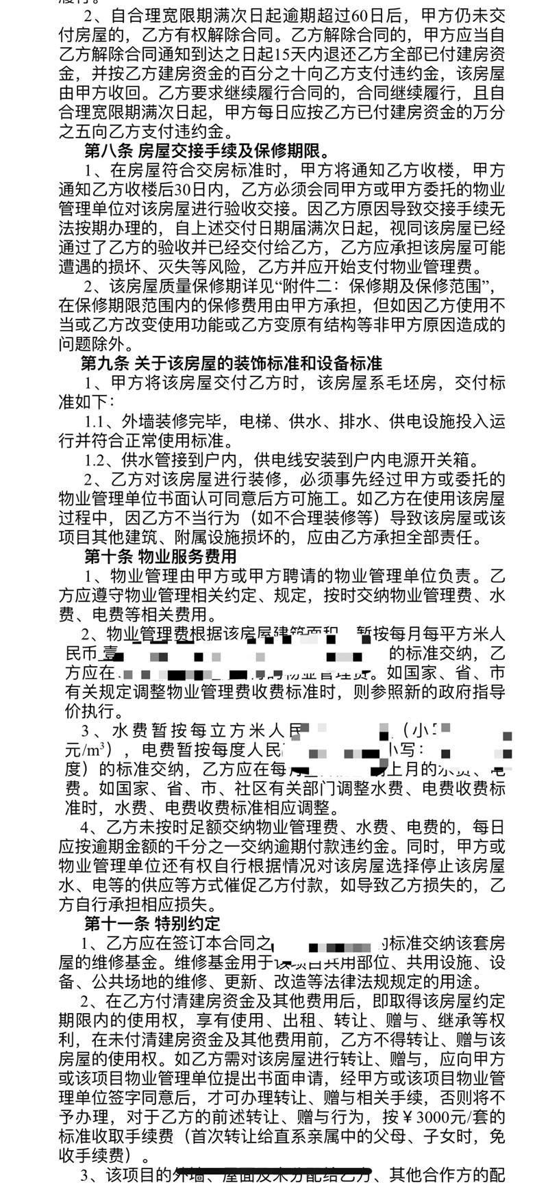 东莞小产权房合同模板