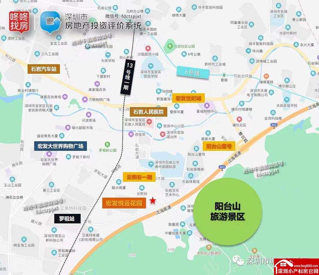 石岩黎光村最新旧改项目【华丰世纪】华丰集团主导