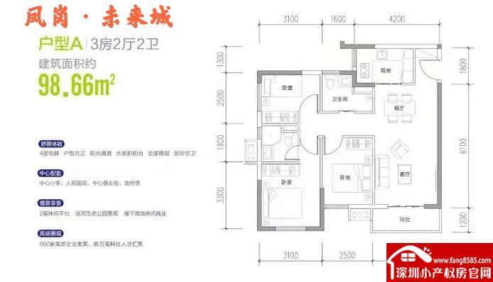 凤岗10栋大型花园小区统建楼【凤岗·未来城】通燃气带地下停车场