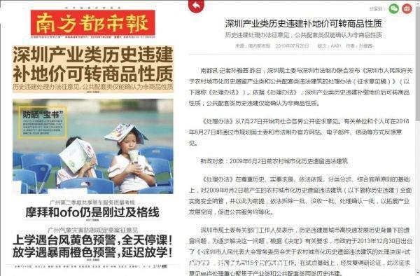 深圳或再次对小产权房出手,产办类小产权房要转正!
