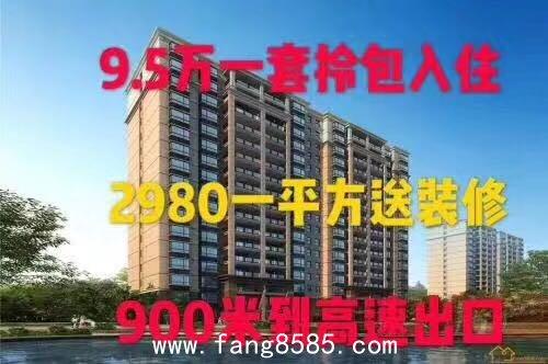 虎门小产权房【滨海雅苑】2980元/买虎门精装现房。