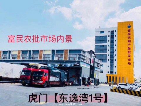 虎门海滨新区三大栋小产权房《东逸湾1号》沿江出口 高铁南站800米