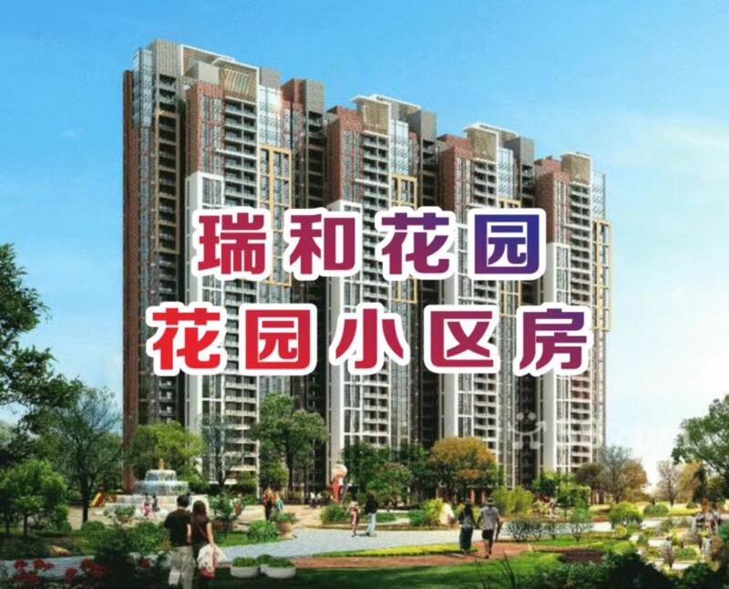 东莞小产权【瑞和花园】 傲踞横沥中心,2980元/平起