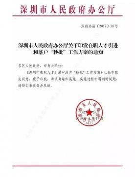 """2019深圳落户新政,明天正式申报!这些人才即将""""秒批""""落户"""