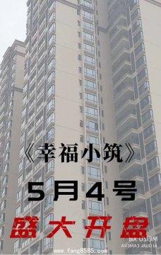大岭山沃尔玛《幸福小筑》18万买大三房