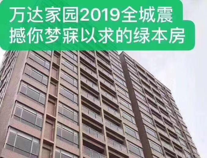 长安双地铁口绿本洋房【万达家园】